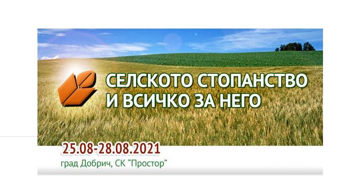 """МАДАРА АГРО"" с участие в Добрички панаир 2021г."