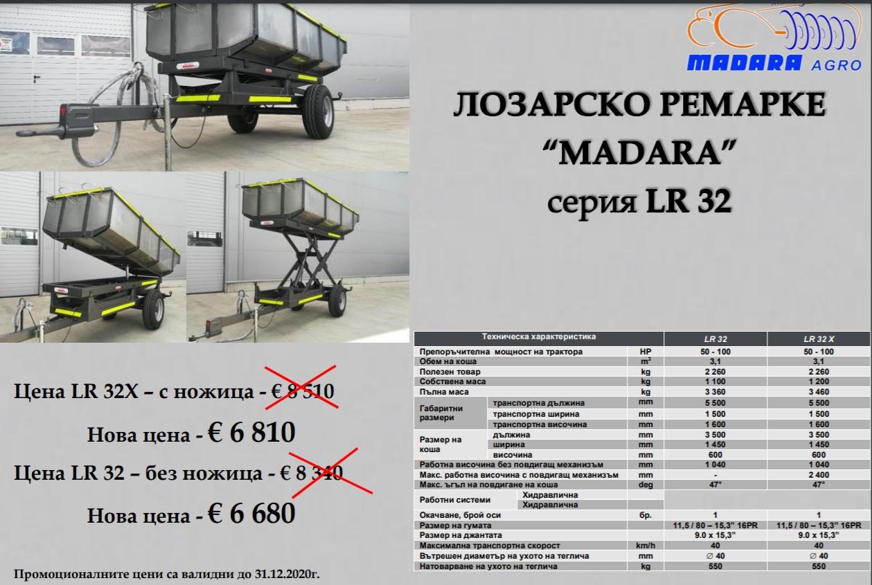 """Промоция на лозарско ремарке """"MADARA"""" серия LR 32 !"""