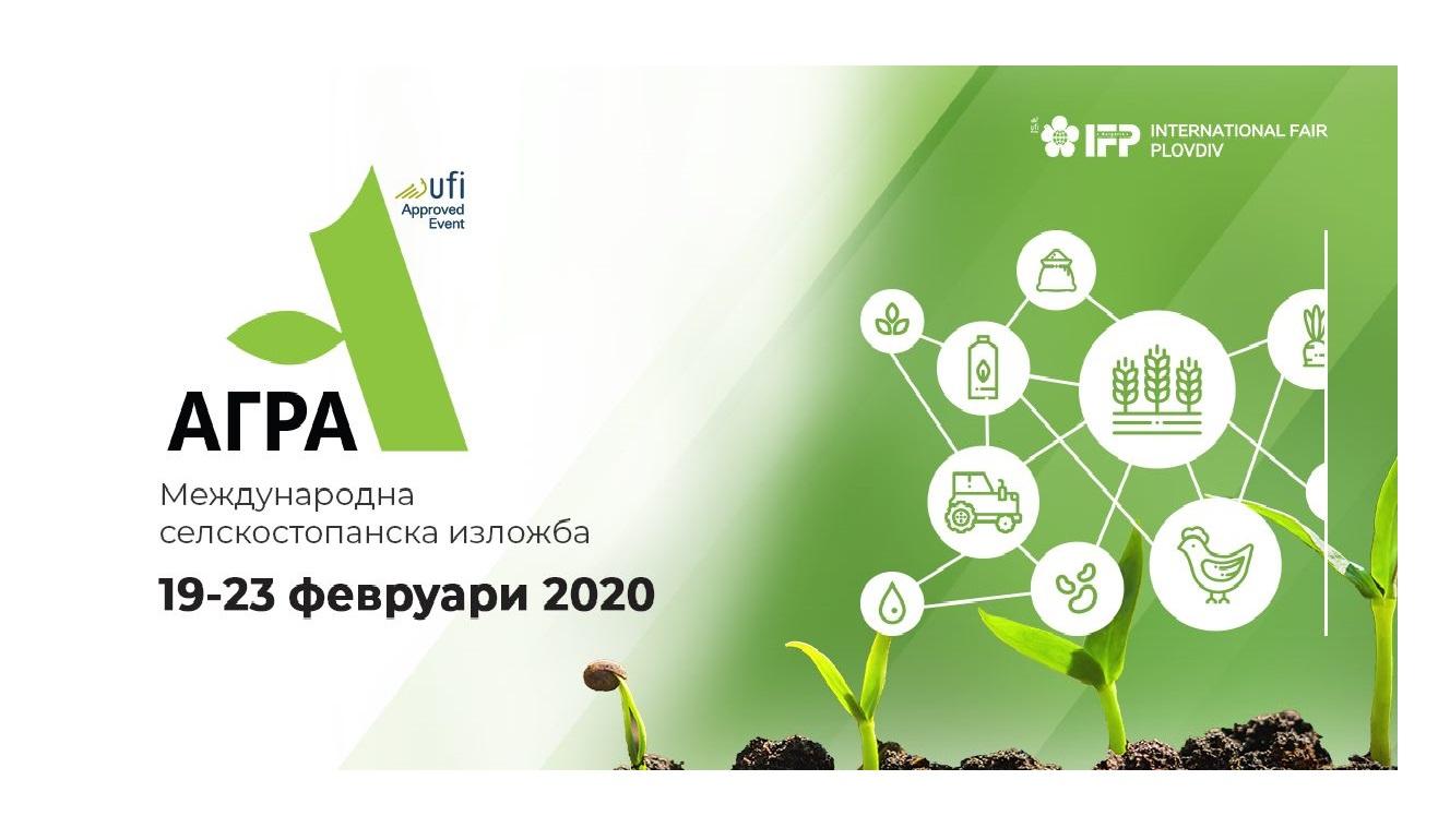 МАДАРА АГРО ще участва на Международна селскостопанска изложба АГРА 2020 в гр. Пловдив!