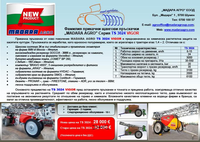 """Промоция на фамилия прикачни щангови пръскачки  """"MADARA AGRO"""" Серия TS  3024 VIGOR !"""
